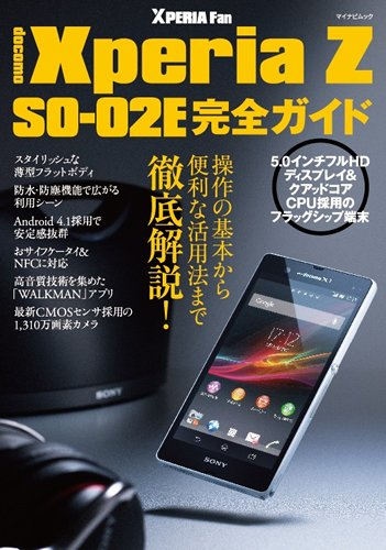 Xperia Z SO-02E 完全ガイド (マイナビムック) (Android Fan)