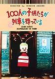 100人の子供たちが列車を待っている [DVD]