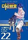 ドラゴンクエスト列伝 ロトの紋章~紋章を継ぐ者達へ~(22) (ヤングガンガンコミックス)