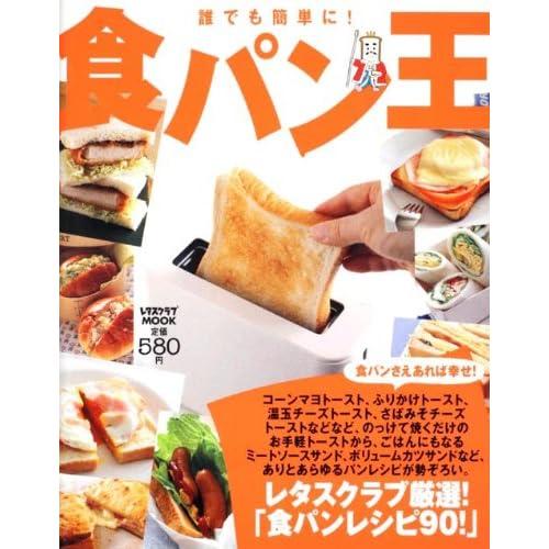 食パン王 レタスクラブムック 60161‐64 (レタスクラブMOOK)