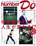 Sports Graphic Number Do Winter 2013 冬の体づくり特集 体が変われば人生が変わる! ?(Number PLUS)