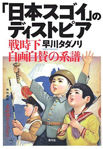 『「日本スゴイ」のディストピア 戦時下自画自賛の系譜』最近、再び増殖中