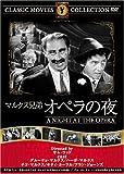 オペラは踊る [DVD]