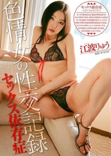 色情女の性交記録 江波りゅう ドグマ [DVD]