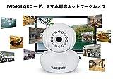 ベビーモニター  ネットワークカメラ  赤外線13LED 暗視対応/遠隔操作対応 P2P防犯カメラ/監視カメラ/IPカメラ/ワイヤレス無線 ナイトビジョン Wanscam  ホワイト  JW0004WH
