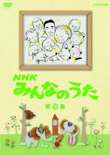 NHK みんなのうた 第12集 [DVD]