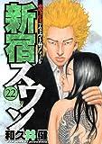 新宿スワン(22) (ヤングマガジンコミックス)