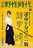 小説 野性時代 第119号 (KADOKAWA文芸MOOK 121)