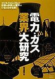電力・ガス業界大研究