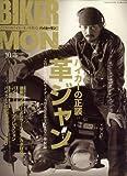 BIKER - MON (バイカーモン) 2008年 10月号 [雑誌]