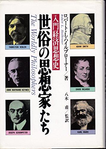 世俗の思想家たち―入門経済思想史
