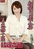 初撮り美人妻 寿恵 四十一歳 [DVD]