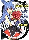 S WHITE  スニーカー文庫25周年記念アンソロジー (角川スニーカー文庫)