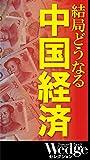 結局どうなる 中国経済 Wedgeセレクション