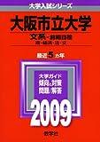 大阪市立大学(文系-前期日程) [2009年版 大学入試シリーズ] (大学入試シリーズ 091)