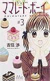 ママレード・ボーイ little 3 (マーガレットコミックス)