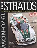 ランチア・ストラトス 復刻版 (NEKO MOOK 1501 ROSSOスーパーカー・アーカイブス)