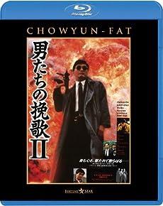 男たちの挽歌II <日本語吹替収録版> [Blu-ray]