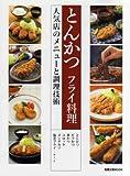 とんかつフライ料理―人気店のメニューと調理技術 (旭屋出版MOOK)