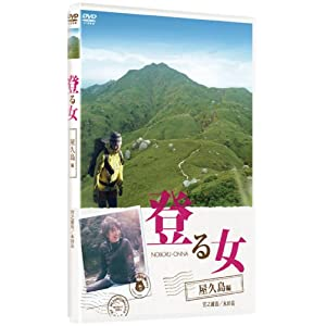 登る女 屋久島編 [DVD]