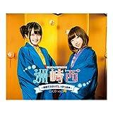 洲崎西 DJCD vol5 島根でふたりでしっぽっぽ DVD付き3枚組