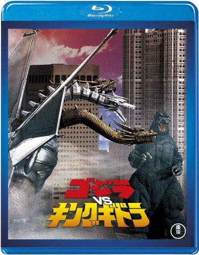 【東宝特撮Blu-rayセレクション】 ゴジラ VS キングギドラ
