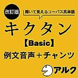 改訂版 キクタン 【Basic】 4000 例文+チャンツ音声 (アルク/オーディオブック版)