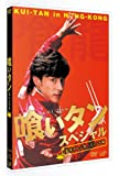 喰いタン スペシャル [DVD]