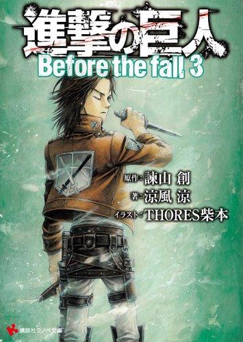 進撃の巨人 Before the fall3 (講談社ラノベ文庫)