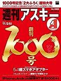 週刊アスキー 2014年 11/25増刊号 [雑誌]