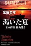 渇いた夏 私立探偵 神山健介 (祥伝社文庫) -