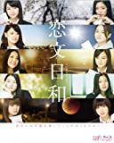 恋文日和 Blu-ray BOX 初回生産限定豪華版[Blu-ray/ブルーレイ]