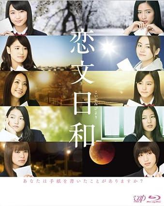 恋文日和 Blu-ray BOX(通常版)