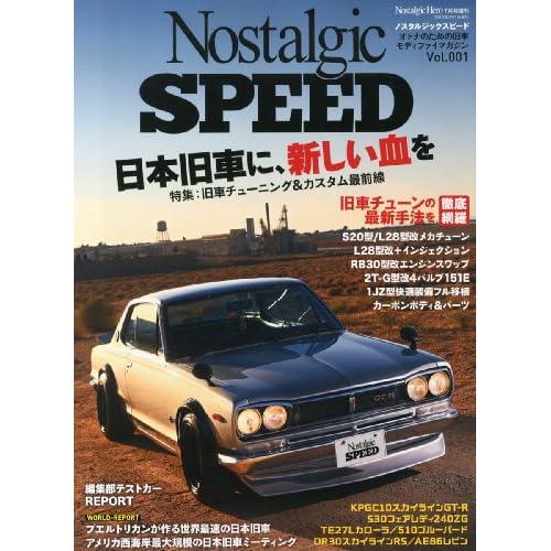 Nostalgic Speed (ノスタルジック スピード) 2013年 07月号 [雑誌]