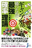 ギャンブルに勝つための最強確率理論 (じっぴコンパクト新書)