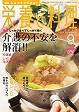 栄養と料理 2010年 09月号 [雑誌]