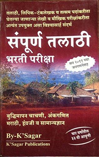 K Sagar Sampurn Talathi Bharti Pariksha