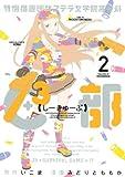 特例措置団体ステラ女学院高等科C3部(2) (ヤンマガKCスペシャル)