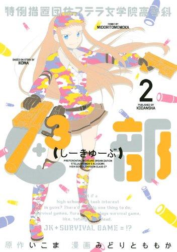 特例措置団体ステラ女学院高等科C3部(2) (ヤングマガジンコミックス)