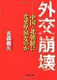 外交崩壊—中国・北朝鮮になぜ卑屈なのか (文春文庫)
