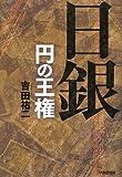 日銀―円の王権