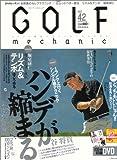GOLF mechanic Vol.42