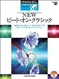 STAGEA・EL ポピュラー・シリーズ 7〜6級 Vol.72 NEWビート・オン・クラシック (STAGEA・ELポピュラー・シリーズ〈グレード7~6級〉)