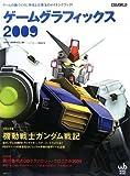 ゲームグラフィックス 2009— ゲームの画づくりに特化した珠玉のメイキングブック! (WORKS BOOKS)