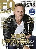 FQ JAPAN 2016年 01 月号 [雑誌]