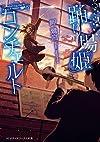 踊り場姫コンチェルト (メディアワークス文庫)