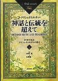 神話と伝統を超えて〈1〉DVDで見るクリシュナムルティの教え