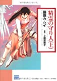 精霊の守り人:上 (朝日コミック文庫)