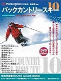 バックカントリースキー10 DVD