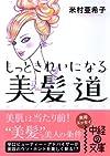 もっときれいになる美髪道 (中経の文庫 よ 3-1)